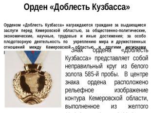 Орденом «Доблесть Кузбасса» награждаются граждане за выдающиеся заслуги перед
