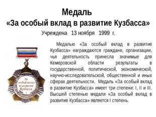 Медаль «За особый вклад в развитие Кузбасса» Медалью «За особый вклад в разви