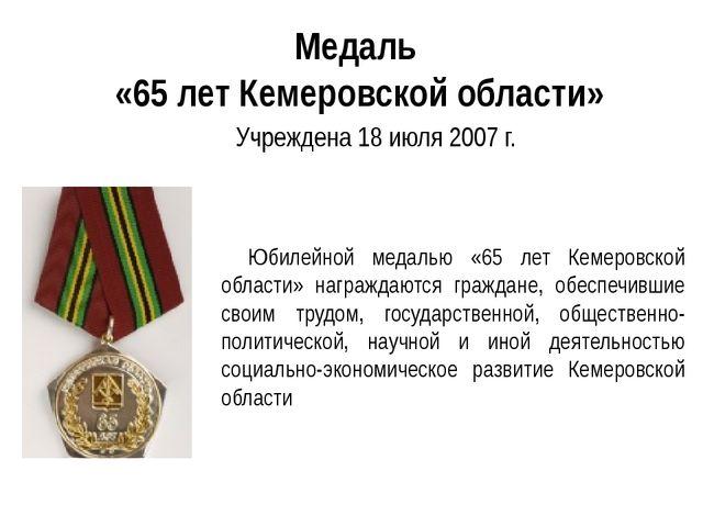 Медаль «65 лет Кемеровской области» Юбилейной медалью «65 лет Кемеровской обл...