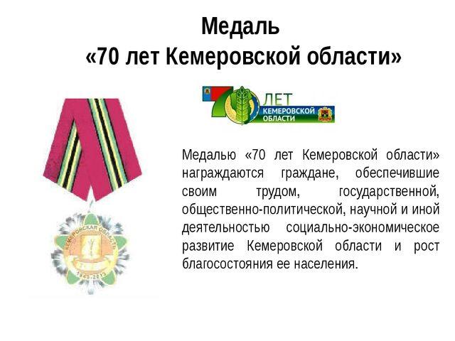Медалью «70 лет Кемеровской области» награждаются граждане, обеспечившие свои...