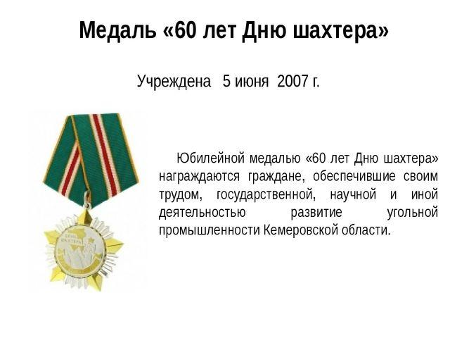 Медаль «60 лет Дню шахтера» Юбилейной медалью «60 лет Дню шахтера» награждают...