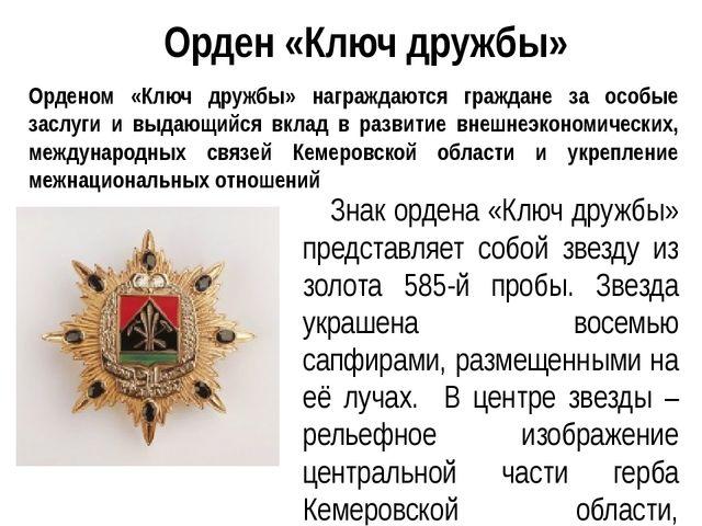 Орденом «Ключ дружбы» награждаются граждане за особые заслуги и выдающийся вк...