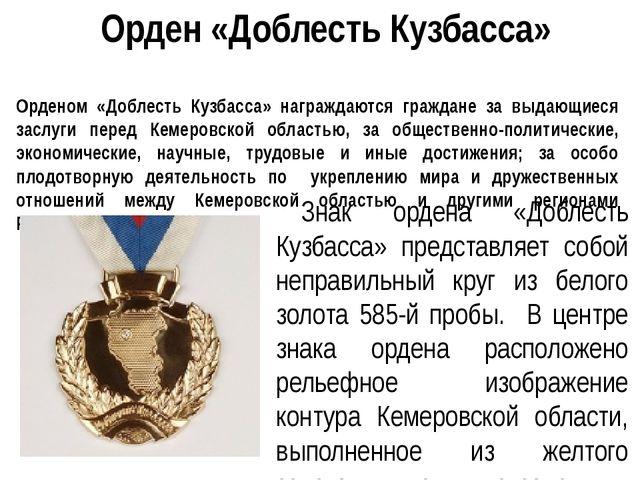 Орденом «Доблесть Кузбасса» награждаются граждане за выдающиеся заслуги перед...