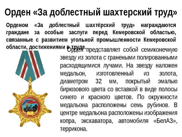 Орденом «За доблестный шахтёрский труд» награждаются граждане за особые заслу...