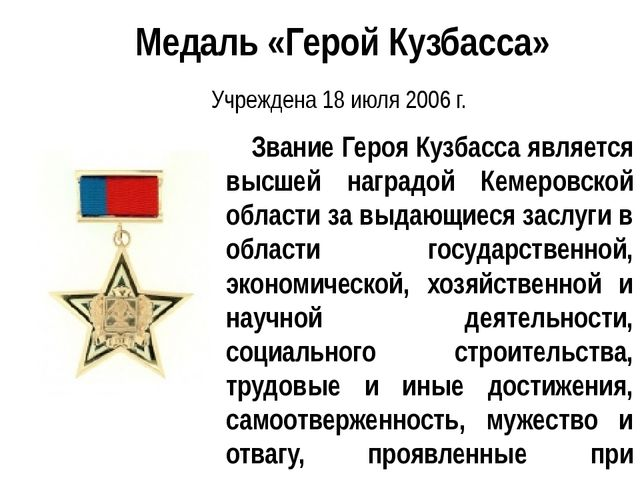 Звание Героя Кузбасса является высшей наградой Кемеровской области за выдающи...