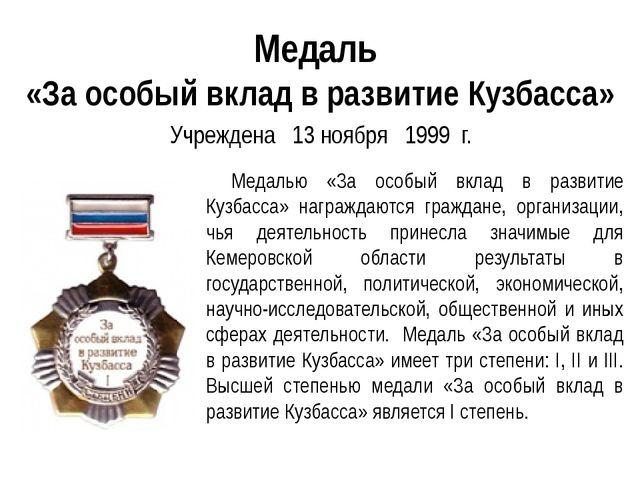 Медаль «За особый вклад в развитие Кузбасса» Медалью «За особый вклад в разви...