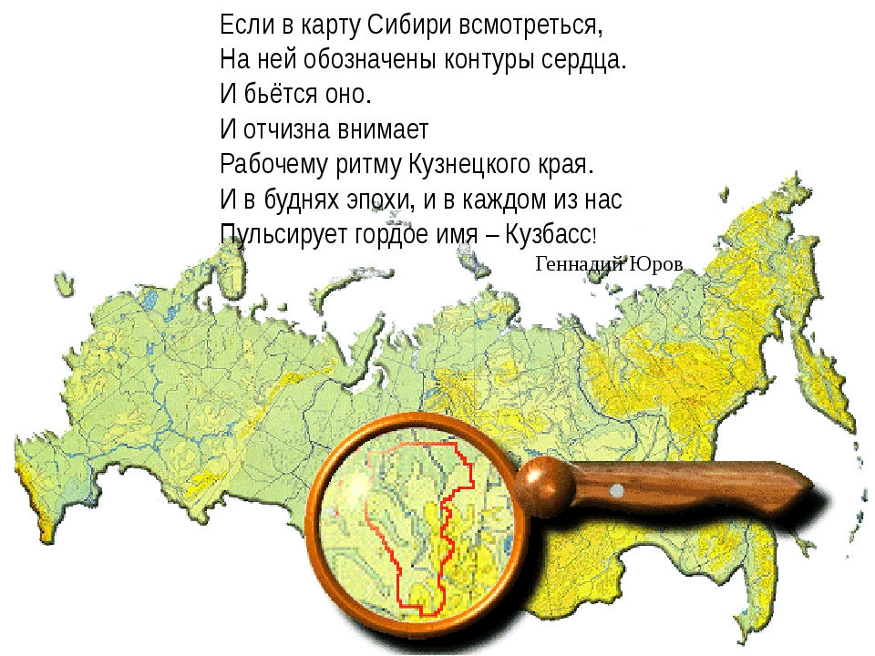 Если в карту Сибири всмотреться, На ней обозначены контуры сердца. И бьётся о...