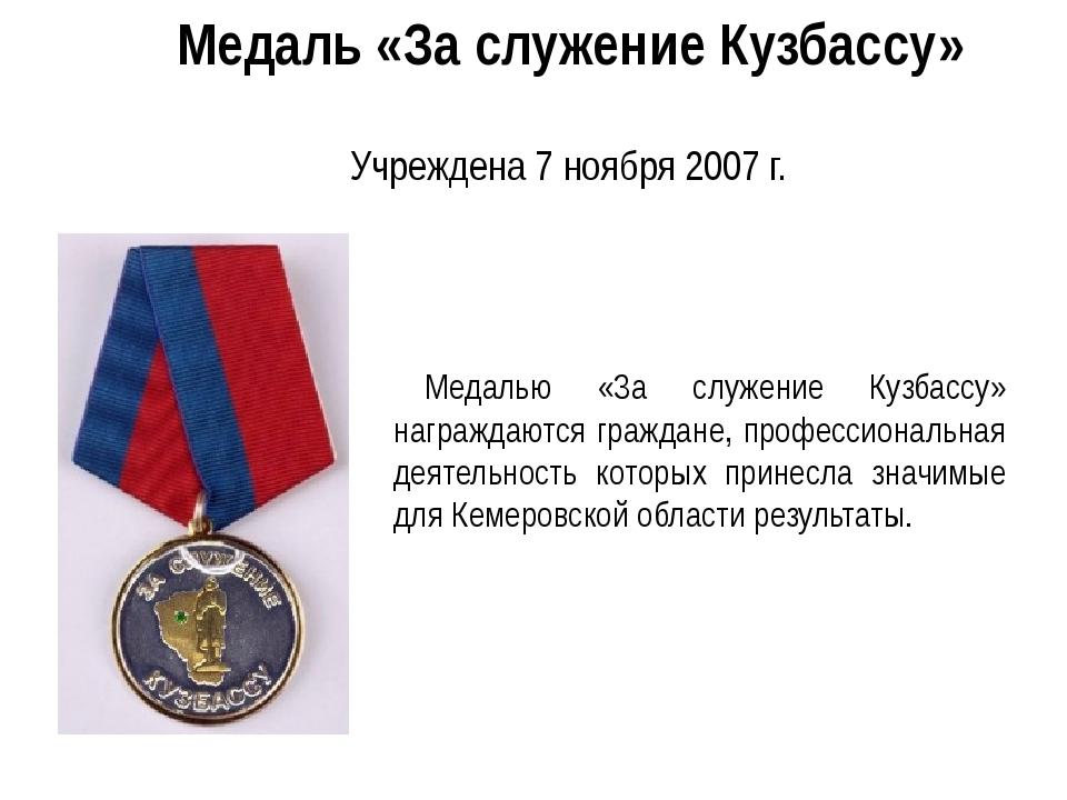 Медаль «За служение Кузбассу» Медалью «За служение Кузбассу» награждаются гра...