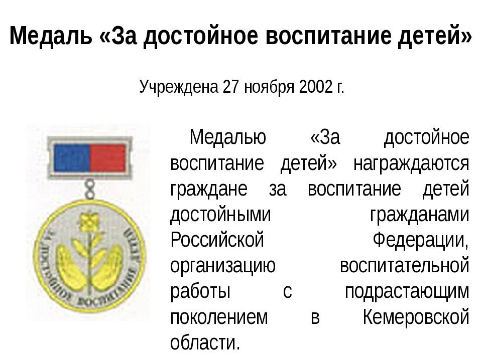 Медаль «За достойное воспитание детей» Медалью «За достойное воспитание детей...
