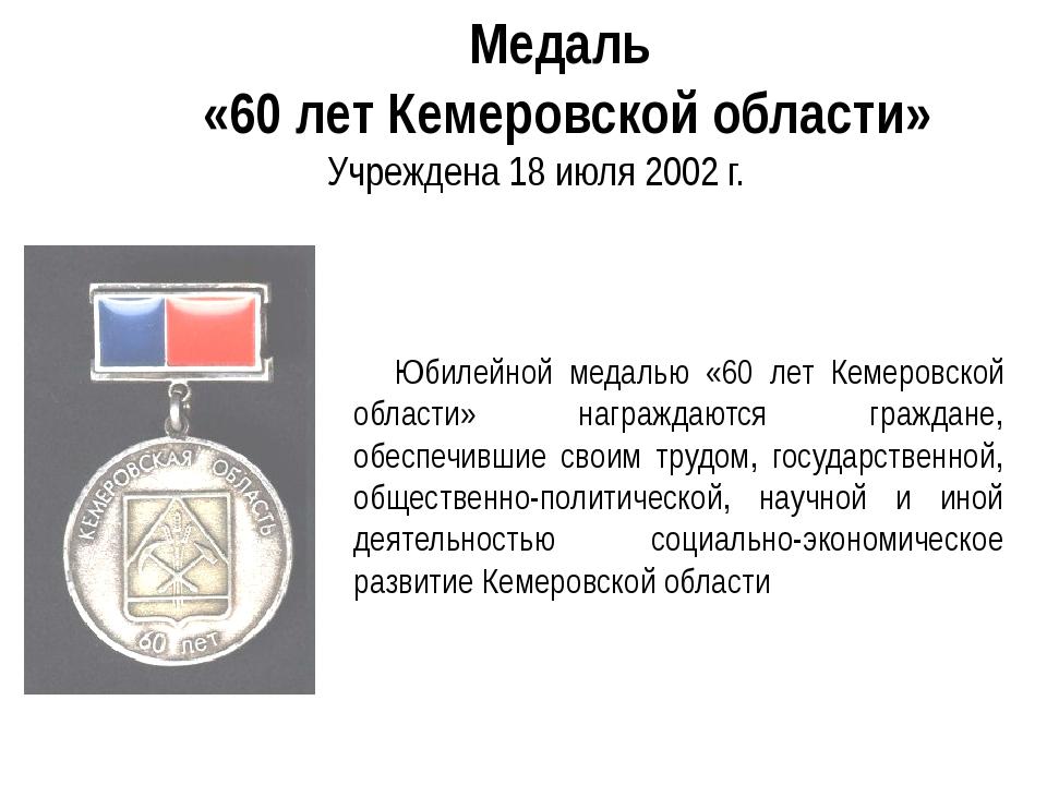 Медаль «60 лет Кемеровской области» Юбилейной медалью «60 лет Кемеровской обл...