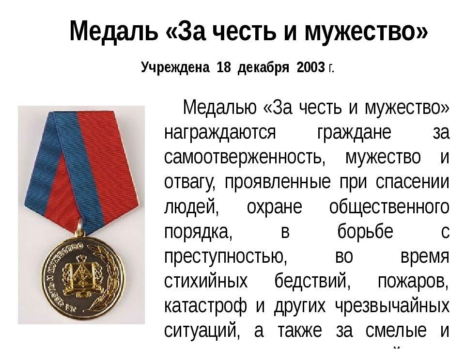 Медалью «За честь и мужество» награждаются граждане за самоотверженность, муж...