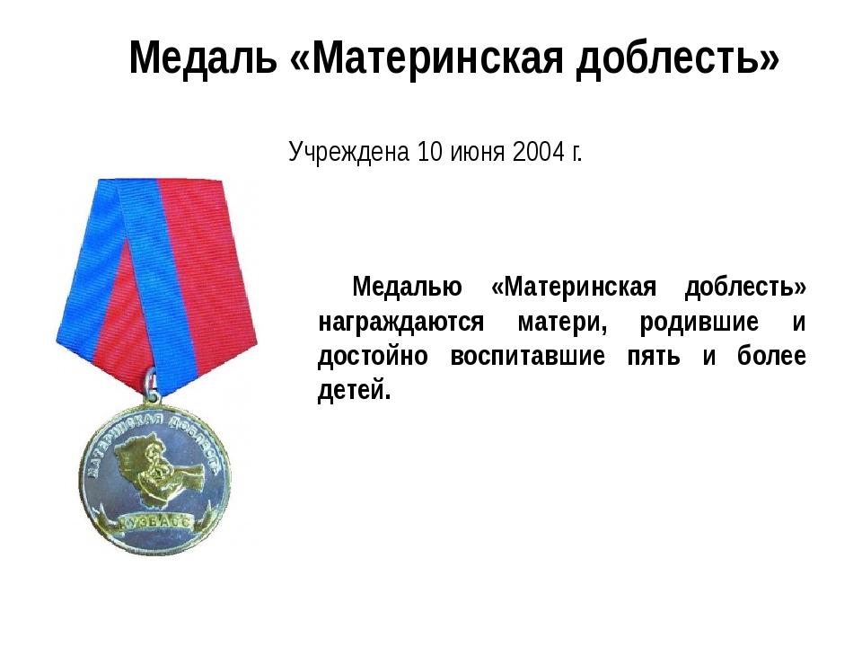Медаль «Материнская доблесть» Медалью «Материнская доблесть» награждаются мат...