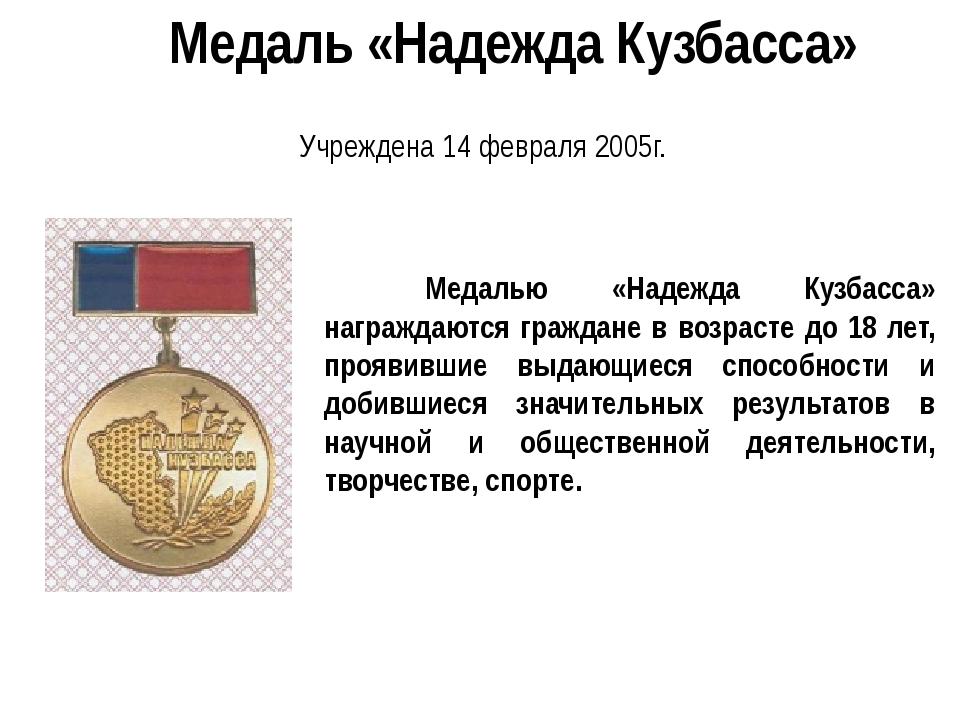 Медаль «Надежда Кузбасса» Медалью «Надежда Кузбасса» награждаются граждане в...