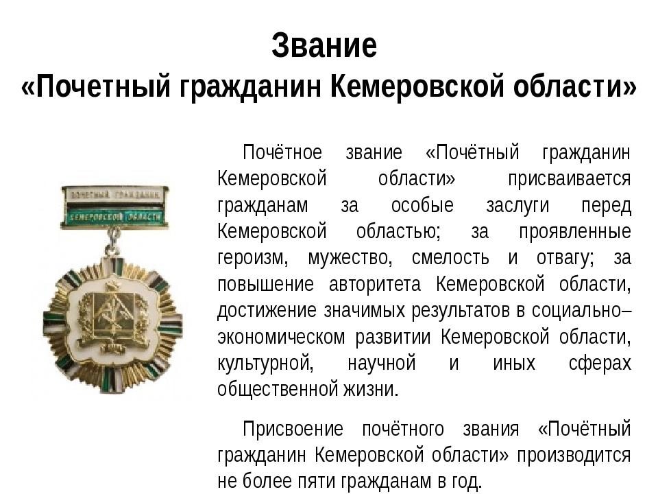Почётное звание «Почётный гражданин Кемеровской области» присваивается гражда...