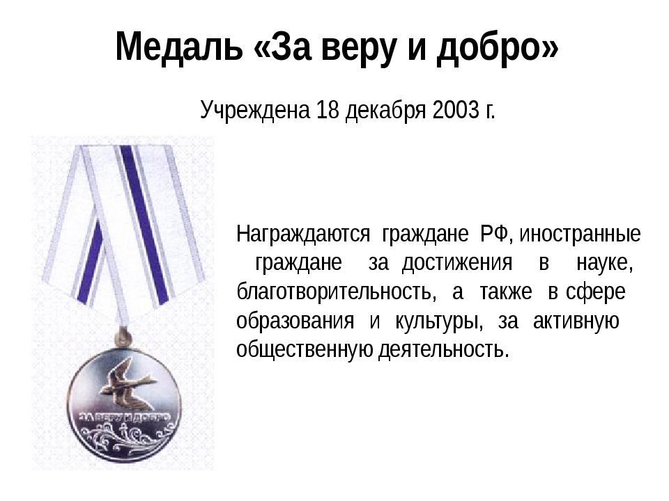 Медаль «За веру и добро» Учреждена 18 декабря 2003 г. Награждаются граждане Р...