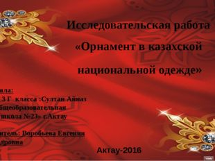 Исследовательская работа «Орнамент в казахской национальной одежде» Выполнил