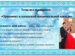 Тема исследования: «Орнамент в казахской национальной одежде» Актуальность м
