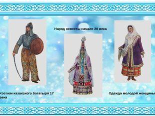 Костюм казахского богатыря 17 века Одежда молодой женщины Наряд невесты нача