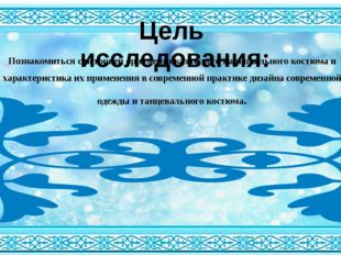 Познакомиться с историей орнамента казахского национального костюма и характ
