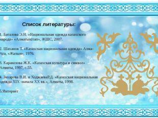 Список литературы: 1. Баталова Э.Н. «Национальная одежда казахского народа»