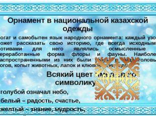 Орнамент в национальной казахской одежды Богат и самобытен язык народного ор