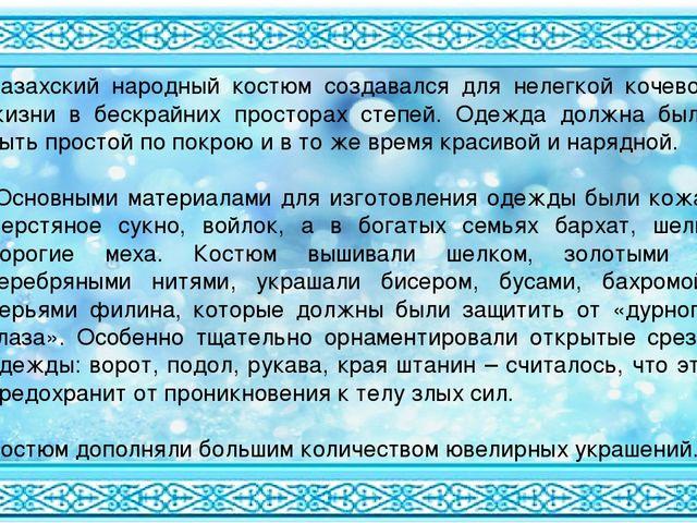 Казахский народный костюм создавался для нелегкой кочевой жизни в бескрайних...