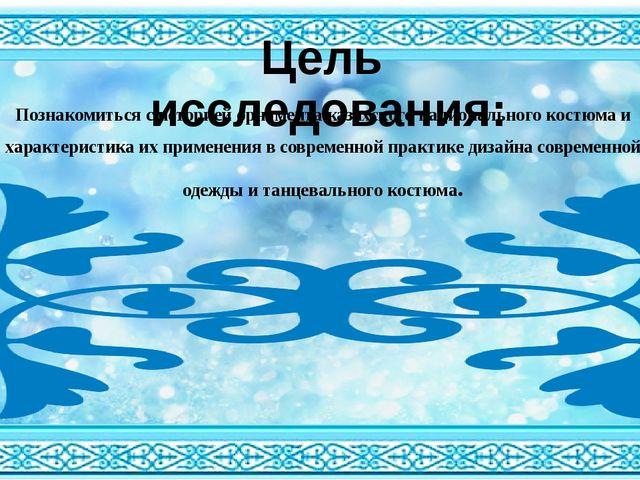 Познакомиться с историей орнамента казахского национального костюма и характ...