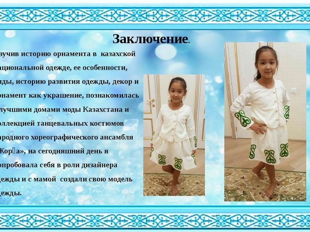 Заключение. Изучив историю орнамента в казахской национальной одежде, ее осо...