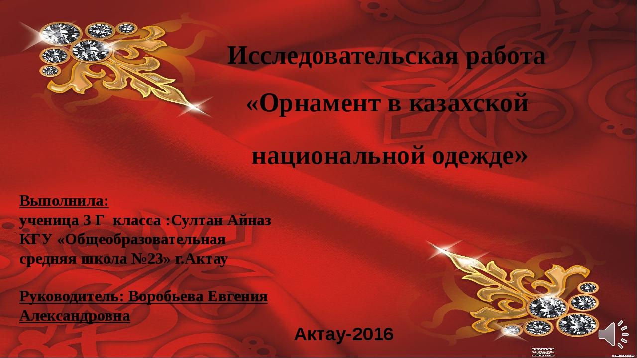 Исследовательская работа «Орнамент в казахской национальной одежде» Выполнил...