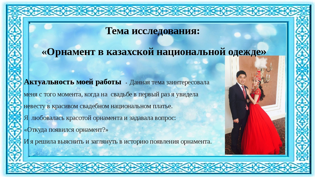 Тема исследования: «Орнамент в казахской национальной одежде» Актуальность м...