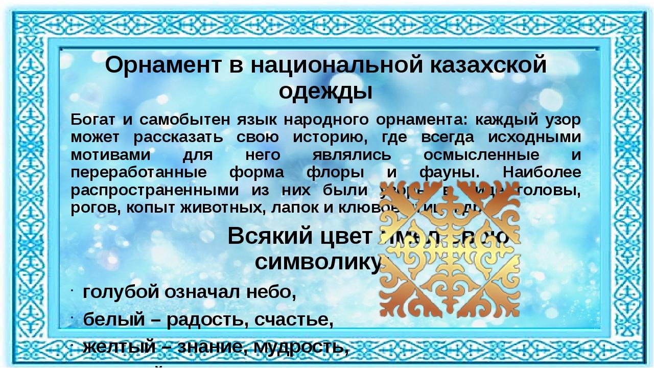 Орнамент в национальной казахской одежды Богат и самобытен язык народного ор...