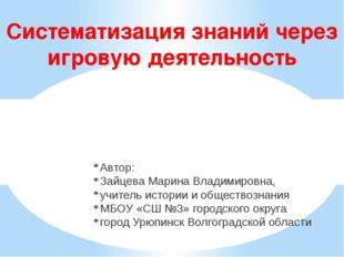 Систематизация знаний через игровую деятельность Автор: Зайцева Марина Владим