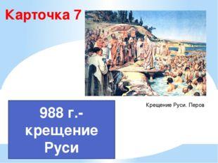 Карточка 7 988 г.- крещение Руси Крещение Руси. Перов