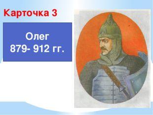 Карточка 3 Олег 879- 912 гг.
