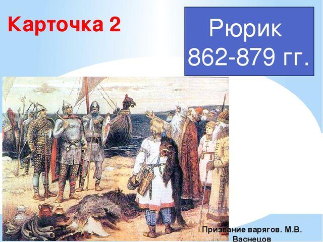 Карточка 2 Рюрик 862-879 гг. Призвание варягов.М.В. Васнецов