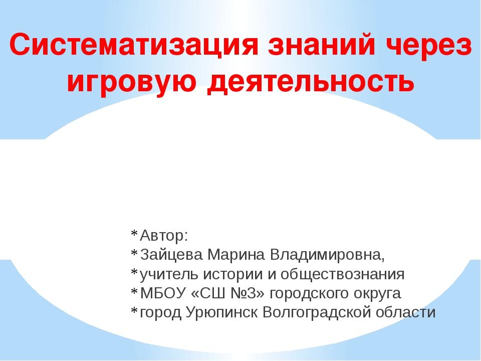 Систематизация знаний через игровую деятельность Автор: Зайцева Марина Владим...