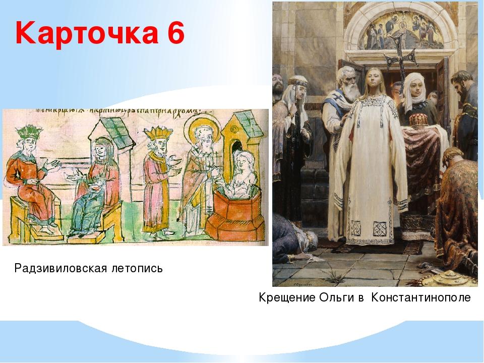Карточка 6 Радзивиловская летопись Крещение Ольги в Константинополе