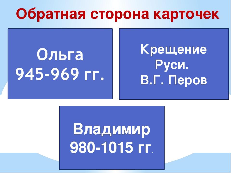 Обратная сторона карточек Крещение Руси. В.Г. Перов Владимир 980-1015 гг.