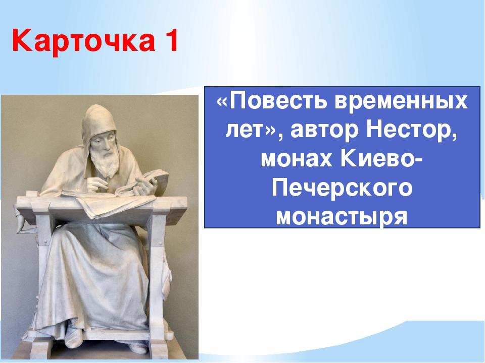 Карточка 1 «Повесть временных лет», автор Нестор, монах Киево-Печерского мона...