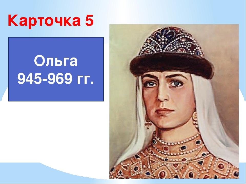 Карточка 5 Ольга 945-969 гг.