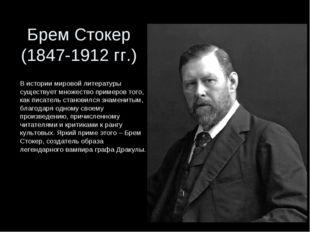 Брем Стокер (1847-1912 гг.) В истории мировой литературы существует множеств