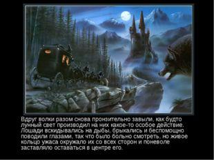 Вдруг волки разом снова пронзительно завыли, как будто лунный свет производи