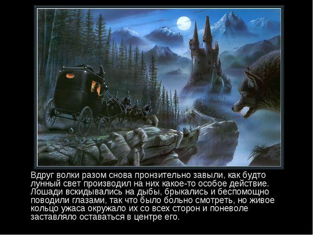 Вдруг волки разом снова пронзительно завыли, как будто лунный свет производи...