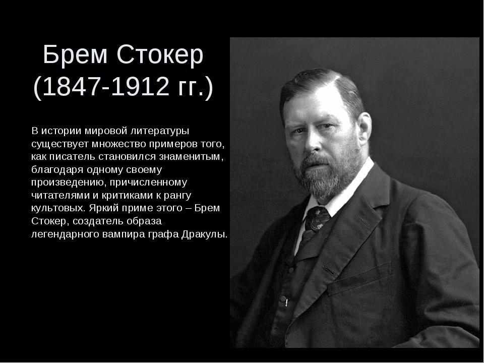 Брем Стокер (1847-1912 гг.) В истории мировой литературы существует множеств...