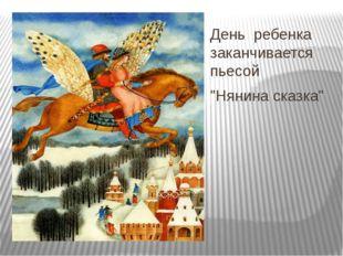 """День ребенка заканчивается пьесой """"Нянина сказка"""""""