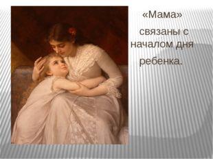 «Мама» связаны с началом дня ребенка.