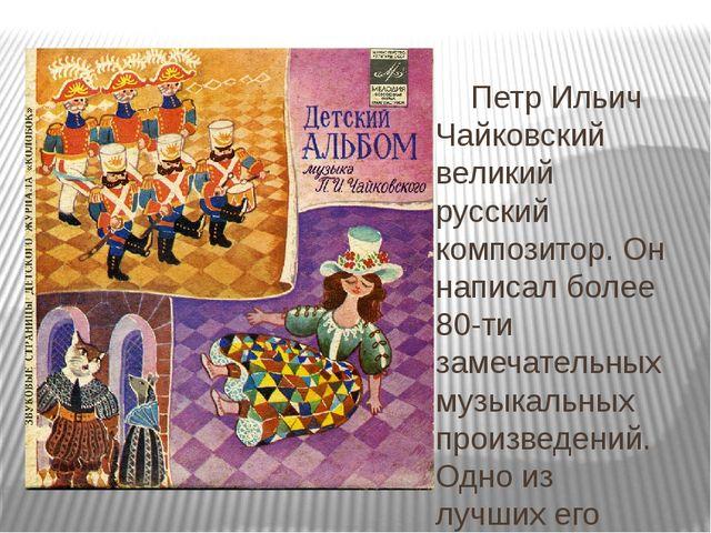 Петр Ильич Чайковский великий русский композитор. Он написал более 80-ти зам...