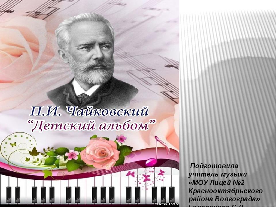 Подготовила учитель музыки «МОУ Лицей №2 Краснооктябрьского района Волгоград...