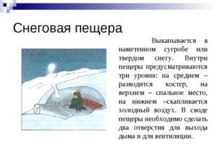 Снеговая пещера Выкапывается в наметенном сугробе или твердом снегу. Внутри п