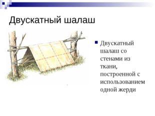 Двускатный шалаш Двускатный шалаш со стенами из ткани, построенной с использо